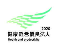 健康経営優良法人2020に認定されました!